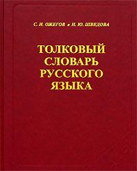 толковый словарь русского языка - фото 2
